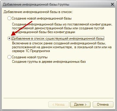 Выбор варианта добавления информационной базы в список подключений