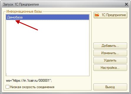 Отображение зарегистрированного подключения в списке